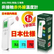 ★即納★ 2021年最新モデル RABLISS KO-133 WHITE 赤外線温度計 非接触式温度計 デジタル 高精度