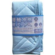 [9月26日まで特価]接触冷感 枕パッド サックス 約40×47cm