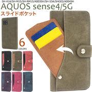 スマホケース 手帳型 AQUOS sense4 AQUOS sense4 lite AQUOS sense4 basic AQUOS sense5G スライドカード