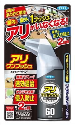 フマキラー アリワンプッシュ60回分 【 フマキラー 】 【 殺虫剤・アリ 】