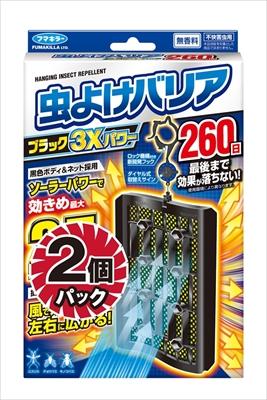 フマキラー 虫よけバリアブラック3Xパワー260日2個パック 【フマキラー】 【殺虫剤・虫よけ】