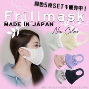 【即納】日本製 マスク ファッションマスク フリルマスク ノーズワイヤー入り おしゃれ 春色 かわいい