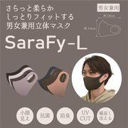 【2021New】SaraFy Lサイズ さらっと柔らかしっとりフィットする立体マスク