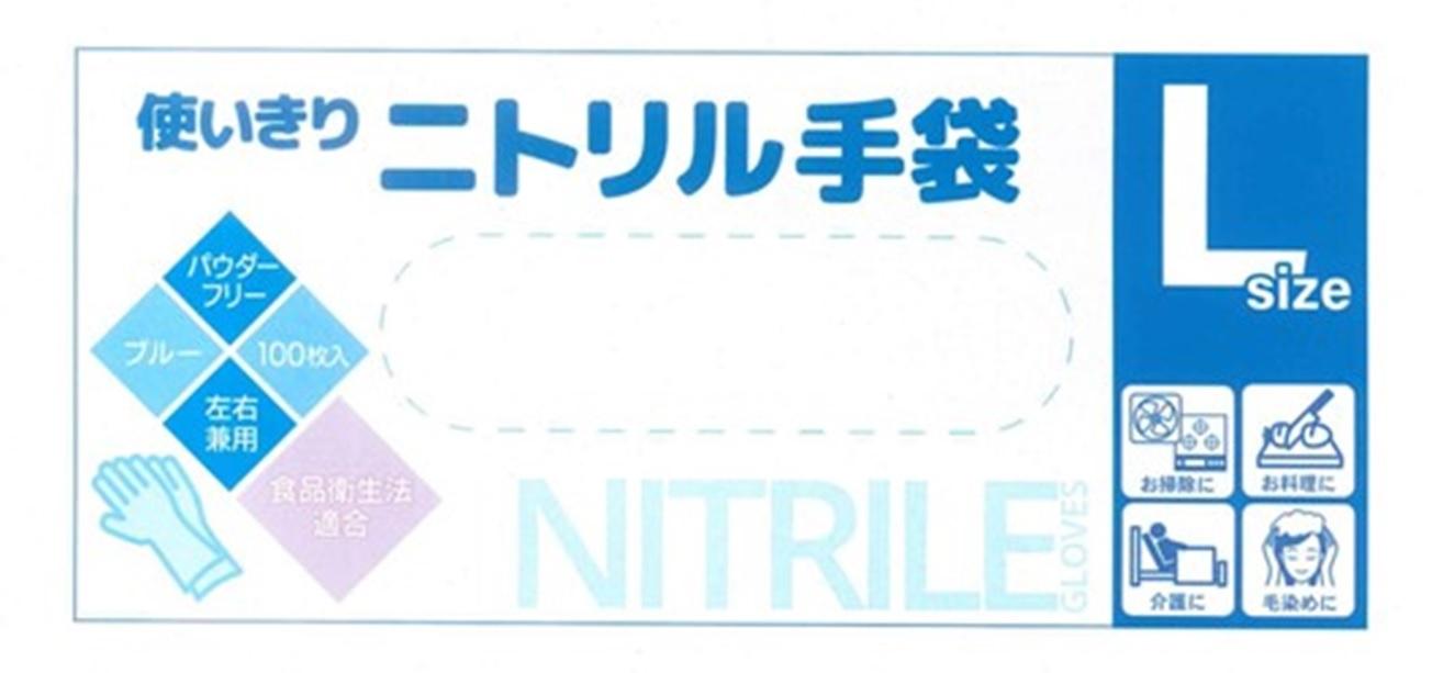 【3月15日発売、以降お届け】使い切り ニトリル手袋 L(100枚入り)
