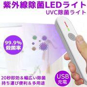 紫外線除菌ライト UVC殺菌ライト  ウイルスカット  操作簡単 滅菌 USB充電 400mAh 強力殺菌