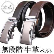 紳士用ベルト/メンズ/無段階調整/穴なし/ビジネス/フォーマル/冠婚葬祭/牛革ベルトDL