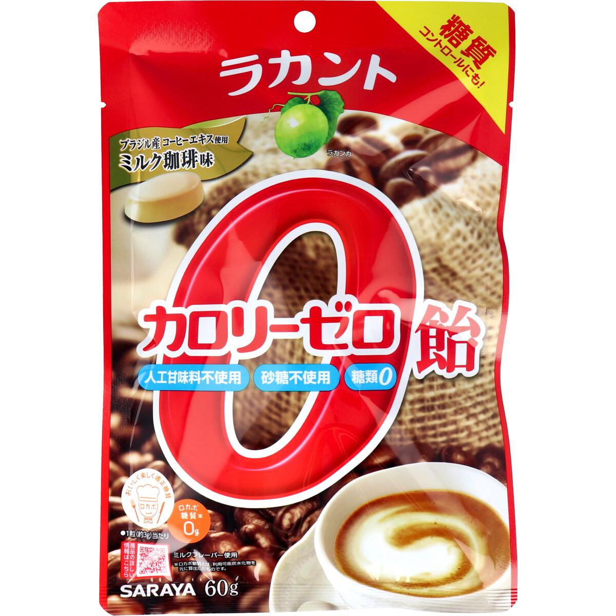 ※ラカント カロリーゼロ飴 ミルク珈琲味 60g