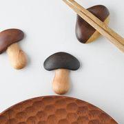 森の心地 木製箸置き きのこ ダークブラウン