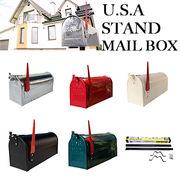 US STAND MAIL BOX アメリカで一番使われている郵便受け