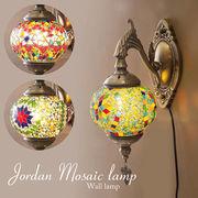 【LED電球付属】ジョルダン モザイクウォールランプ