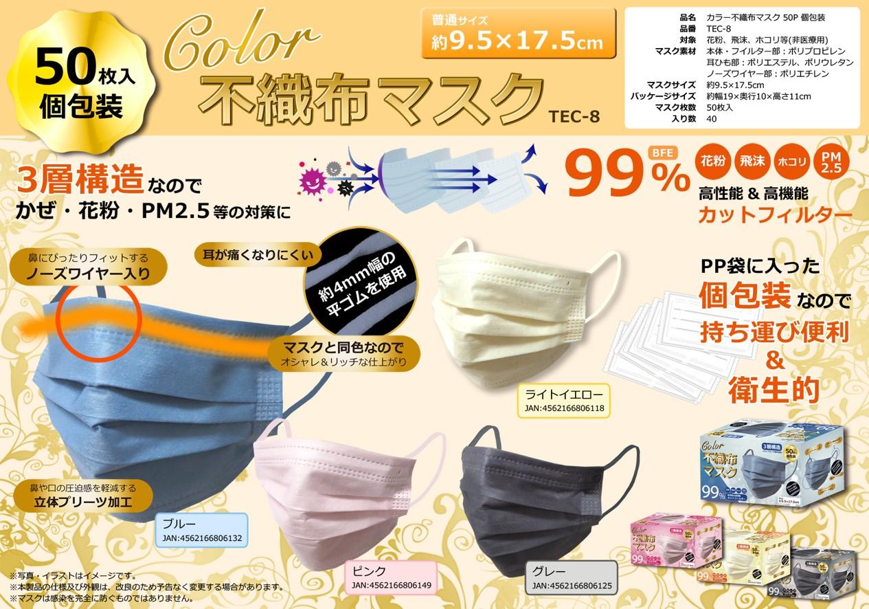 カラー不織布マスク50P TEC-8 個包装タイプ 50枚入 4色展開