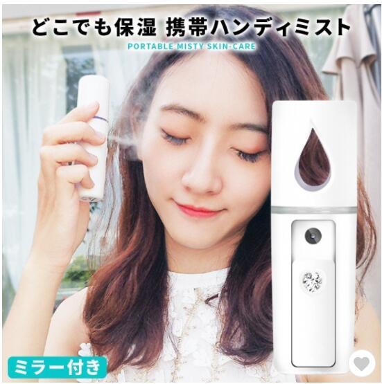 ハンディミスト フェイススチーマー 携帯 加湿器 美顔器 スチーム 携帯用 保湿 美容器 乾燥肌 毛穴ケア
