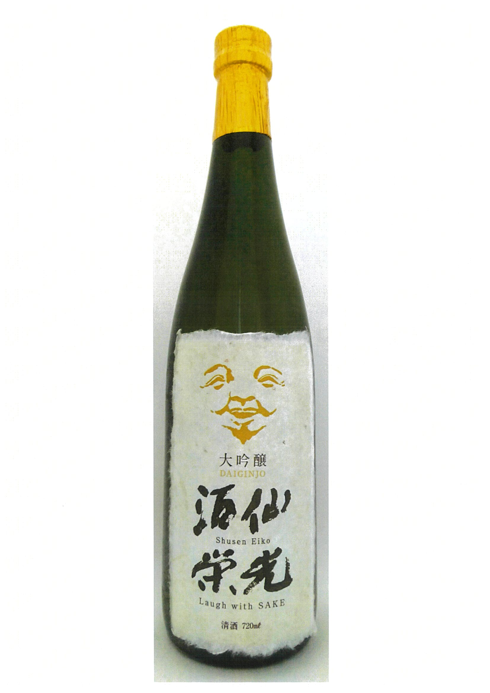 大吟醸酒仙栄光 Laugh with SAKE