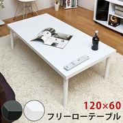 【離島発送不可】【日付指定・時間指定不可】フリーローテーブル 120×60 BK/WH