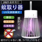 吸引式捕虫器 蚊取り器 電撃殺虫器  捕虫器 誘虫灯 殺虫灯 蚊よけ 蚊除け 蚊取り 虫除け  充電式 LED