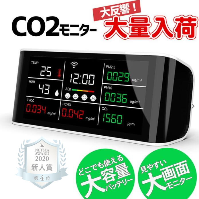 日本語説明書付き 二酸化炭素濃度計測器 CO2濃度測定器 CO2センサー CO2モニター 二酸化炭素 濃度計