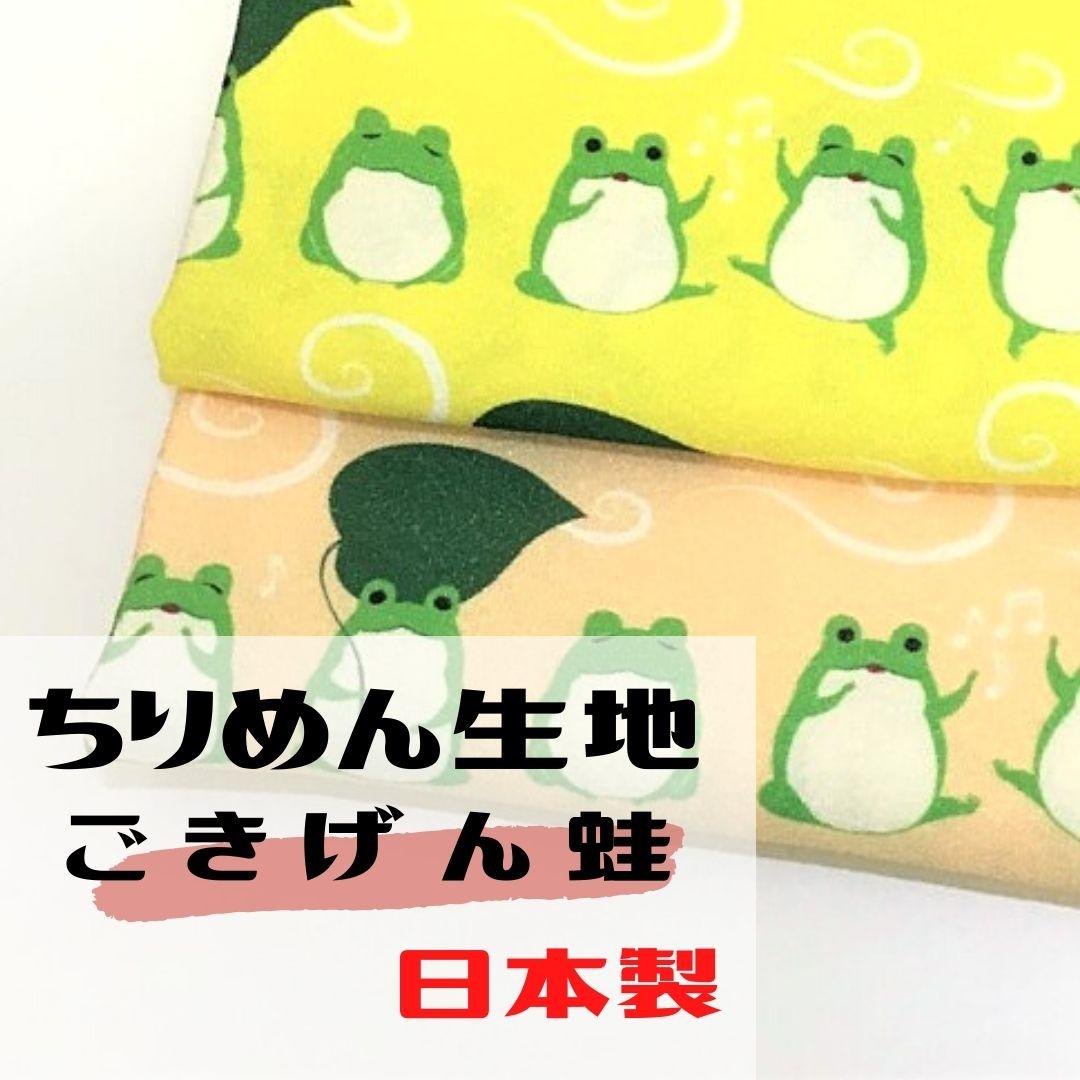 ちりめん生地 日本製 約90cm×約90cm幅 プリント 和柄 ごきげん蛙