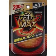 [12月24日まで特価]ピップ マグネループMAX ブラック 50cm