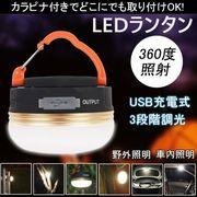 キャンプ  ランプ  アウトドアLED  非常  ランプ  USB充電  テント・ランプを  防水照明キャンプランプ