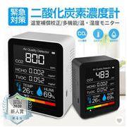二酸化炭素濃度計 CO2センサー 二酸化炭素計測器 CO2マネージャー 湿度 三密 日本語説明書付き