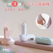 【一台3役】手持ちミニ 扇風機 ハンディファン バッテリー付き  卓上折畳み式 USB充電 静音 熱中症対策