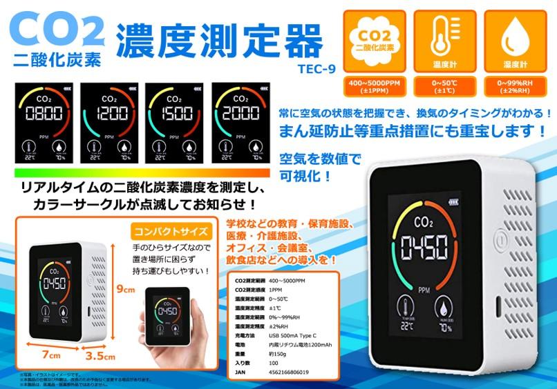 赤外線感応式CO2濃度測定器 TEC-9