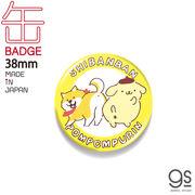 しばんばんxポムポムプリン 38mm缶バッジ おしりあい キャラクター サンリオ コラボ 柴犬 いぬ LCB424