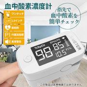 血中酸素濃度計 測定器 脈拍計 酸素飽和度 指脈拍 指先 酸素 高性能 保証書付【日本語説明書付き】 心拍計