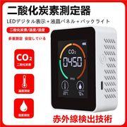二酸化炭素濃度計 除菌 CO2センサー 濃度計 二酸化炭素モニター 空気品質 濃度測定 日本語説明書