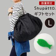 Shupatto ギフトセット L【SALE!】