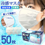 《接触冷感マスク》冷感 マスク 不織布 使い捨て 接触冷感 50枚セット ひんやり 高性能マスク 3層 感染対策