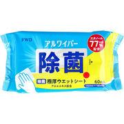 [7月26日まで特価]アルワイパー除菌ウェットシート 60枚入