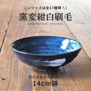 【窯変紺 白刷毛】14cm鉢[日本製 美濃焼] オリジナル
