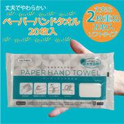【即納!!】ペーパーハンドタオル20W 日本製 在庫あり
