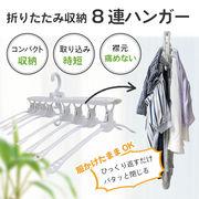 コンパクト収納 8連ハンガー 洗濯の取り込み時短 省スペースで衣服整理