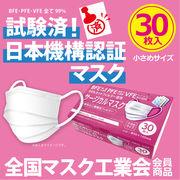 【即納!!】BFE・PFE・VFE99%カットフィルター使用サージカルマスク30枚箱入(小さめサイズ) イチオシ