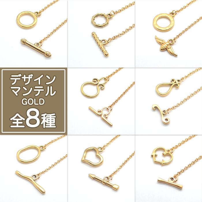 ステンレス製 デザインマンテル8種 ゴールド  1セット 金具 留め具 ステンレス パーツ アクセサリー