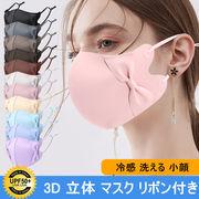 冷感マスク 洗える マスク 夏用 立体 3Dリボンマスク 大人 UVカット 涼しい