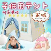 子供テント キッズテント 子供用テント プレイハウス 折り畳み式 テント