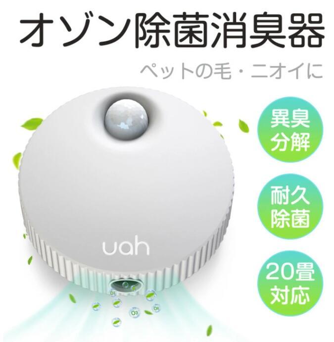 脱臭機 USB充電 オゾン脱臭機 オゾン発生器 ミニ 空気清浄機 マイナスイオン搭載 高効率殺菌