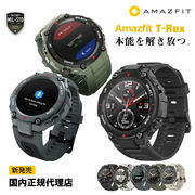 Amazfit T-Rex スマートウォッチ【米軍規格】衝撃保護 アウトドア GPS 5ATM防水 AMOLED高精細ディスプレイ