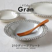 【Gran】 210ディーププレート[日本製 美濃焼 陶器 食器]