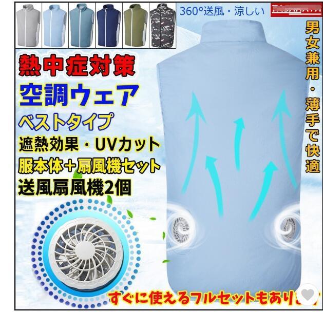 空調服 ワークマン 服+扇風機 2点セット USB給電 作業着 空調ウェア  男女兼用  熱中症対策 紫外線対策
