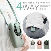 首掛け扇風機 腰掛け扇風機 ベルトファン 腰掛けファン ハンディファン ハンディ  扇風機  USB 充電式