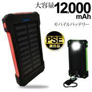 ソーラーパネル搭載モバイルバッテリー/大容量/12000mAh/2WAY蓄電/急速充電器/カラビナ付き/バッテリーC920