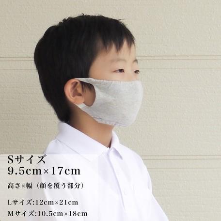 子供の肌にも安心!スキンケア加工☆ニットマスク Sサイズ 日本製 マスク 保湿 抗菌 消臭 防臭