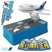 動く飛行機貯金箱/ANA/音が鳴る/音声7種/機内アナウンス・ジェット音/日本円硬貨対応/飛行機貯金箱