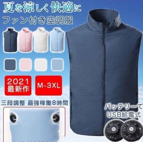 2021新作 空調ベスト 空調服 ベスト 作業服 ファン付 熱中症対策 紫外線対策 作業着 空調ウェア 男女兼用