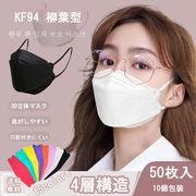 『限定半額』KF94 マスク 韓国 ジュエルフラップマスク  口紅がつきにくい 柳葉型 4層マスク  送料無料