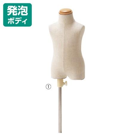 【いちおし商品】子供芯地張ボディ トルソー 80-130cm 1-9才